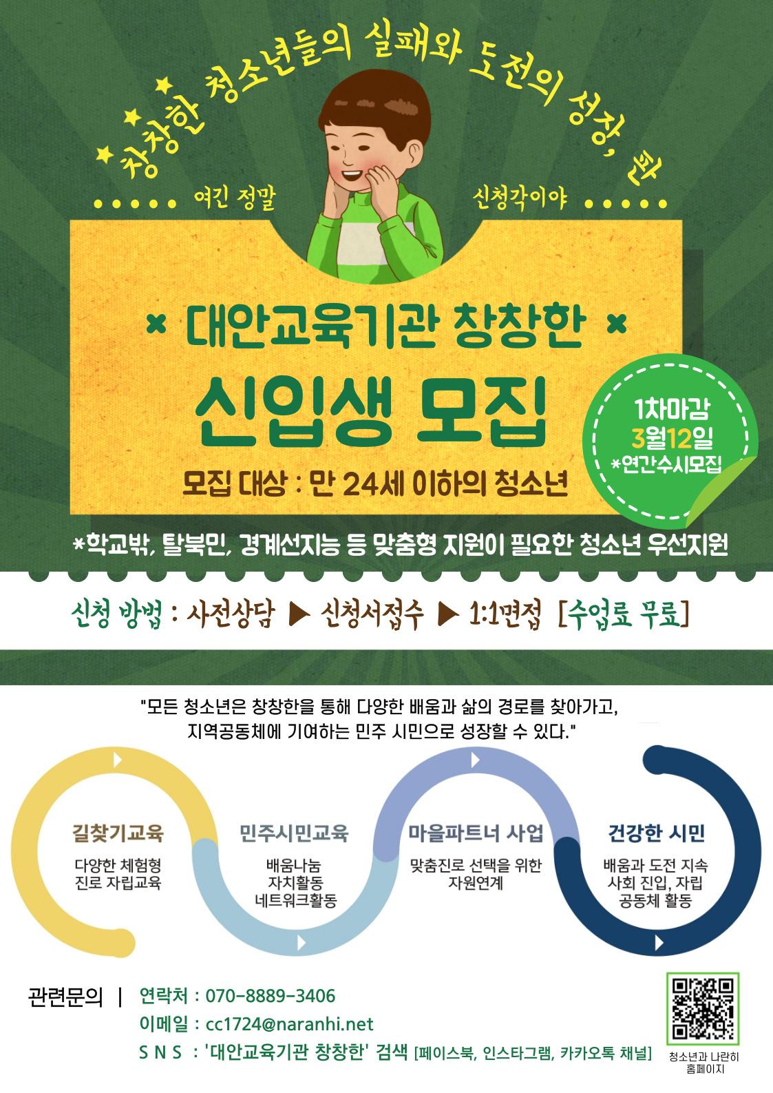 붙임2.-창창한-홍보-포스터수정.jpg