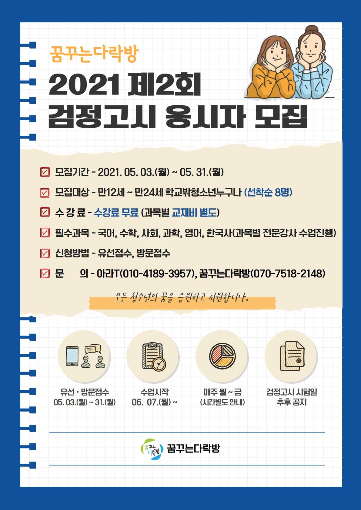 2021-제2회-검정고시응시자-모집-포스터.jpg